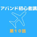【エアバンド入門 #10】空港に行く前にATISで使用滑走路を調べよう