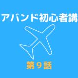 【エアバンド入門 #9】空にも速度制限があるスピードの話