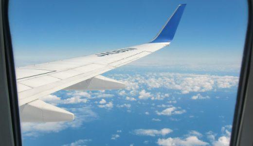 【飛行機の燃費】ボーイング・エアバス 機種別一覧