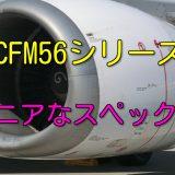CFM56 シリーズ エンジン スペック・諸元表