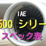 IAE V2500 シリーズ エンジン スペック・諸元表