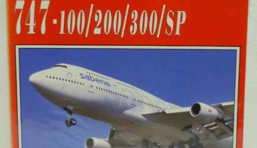 【飛行機の本 #50】AIRLINER TECH : BOEING 747(B747の技術書)