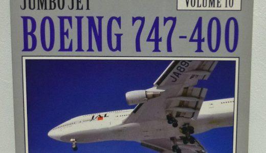 【飛行機の本 #49】AIRLINER TECH : BOEING 747-400(B744の技術書)