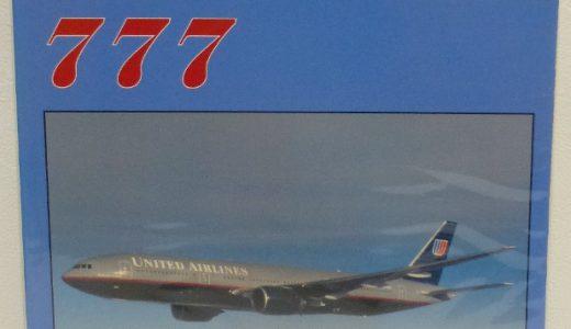 【飛行機の本 #48】AIRLINER TECH : BOEING 777(B777の技術書)