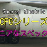 GE CF6 シリーズ エンジン スペック・諸元表