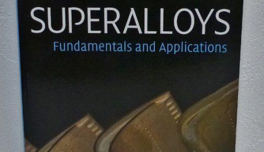 【飛行機の本 #47】The SUPERALLOYS:タービン翼 単結晶ブレードの本