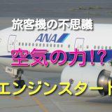 旅客機のジェットエンジン始動(スタート)は空気の力!?