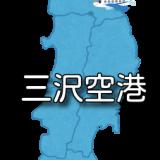 【東北】三沢空港 RJSM / MSJ (無線周波数・METAR)