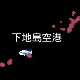 【沖縄】下地島空港 RORS / SHI
