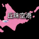 【北海道】丘珠空港(札幌飛行場) RJCO / OKD (周波数・METAR)