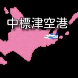 【北海道】中標津空港 RJCN / SHB (無線周波数・METAR)
