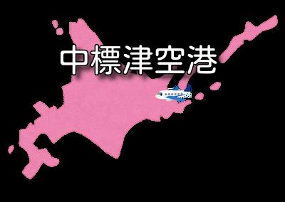【北海道】中標津空港 RJCN / SHB