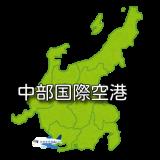 【東海】中部国際空港 セントレア RJGG / NGO( 無線周波数・METAR天気)