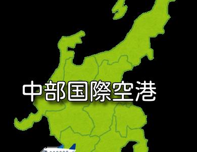【東海】中部国際空港 セントレア RJGG / NGO