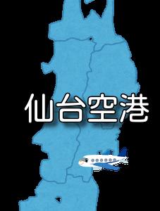 【東北】仙台空港 RJSS / SDJ