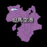 【近畿】コウノトリ 但馬空港 RJBT / TKG (無線周波数・METAR)