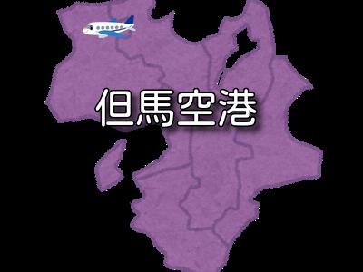 【近畿】コウノトリ 但馬空港 RJBT / TKG