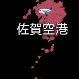 【九州】佐賀空港 RJFS / HSG(無線周波数・METAR)