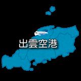 【中国地方】出雲 縁結び空港 RJOC / IZO (無線周波数・METAR)