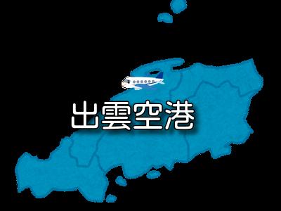 【中国地方】出雲 縁結び空港 RJOC / IZO