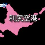 【北海道】利尻空港 RJER / RIS (無線周波数・METAR)
