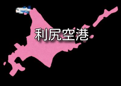 【北海道】利尻空港 RJER / RIS
