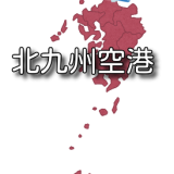 【九州】北九州空港 RJFR / KKJ
