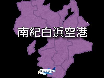 【近畿】南紀白浜空港 RJBD / SHM