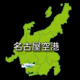 【東海】県営名古屋空港(小牧) RJNA / NKM (無線周波数・METAR)