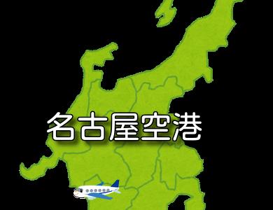 【東海】県営名古屋空港(小牧) RJNA / NKM