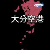 【九州】大分空港 RJFO / OIT(無線周波数・METAR)