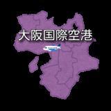 【近畿】大阪国際空港(伊丹空港) RJOO / ITM(空港情報・無線周波数・METAR天気)