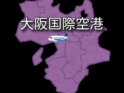 【近畿】大阪国際空港(伊丹空港) RJOO / ITM