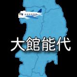 【東北】大館能代空港 RJSR / ONJ (無線周波数・METAR)