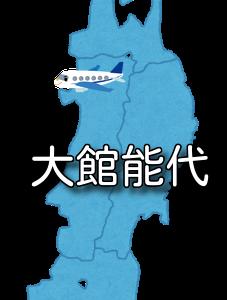 【東北】大館能代空港 RJSR / ONJ