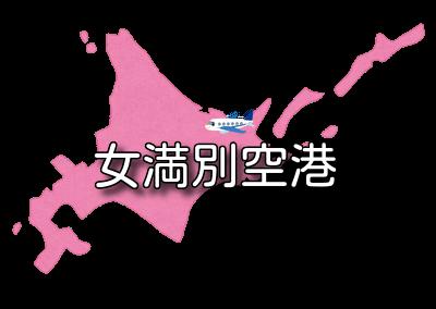 【北海道】女満別空港 RJCM / MMB