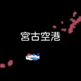 【沖縄】宮古空港 ROMY / MMY