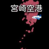 【九州】宮崎空港 RJFM / KMI(無線周波数・METAR)