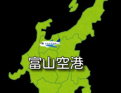 【北陸】富山空港 RJNT / TOY