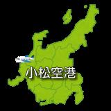 【北陸】小松空港 RJNK / KMQ (無線周波数・METAR)