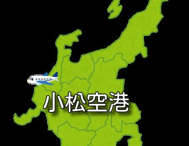 【北陸】小松空港 RJNK / KMQ