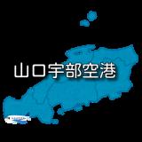 【中国地方】山口宇部空港 RJDC / UBJ(無線周波数・METAR)