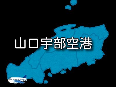【中国地方】山口宇部空港 RJDC / UBJ