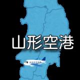 【東北】山形空港 RJSC / GAJ (無線周波数・METAR)