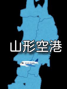 【東北】山形空港 RJSC / GAJ