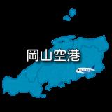 【中国地方】岡山空港 RJOB / OKJ (無線周波数・METAR)
