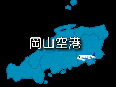 【中国地方】岡山空港 RJOB / OKJ
