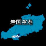 【中国地方】岩国空港 RJOI / IWK (無線周波数・METAR)