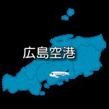 【中国地方】広島空港 RJOA / HIJ (無線周波数・METAR)