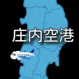 【東北】庄内空港 RJSY / SYO (無線周波数・METAR)